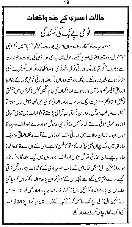 Index of /Books/Halat-e-Aseeri/Aseeri-Images